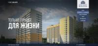 """Жилой комплекс """"Велотрек"""""""