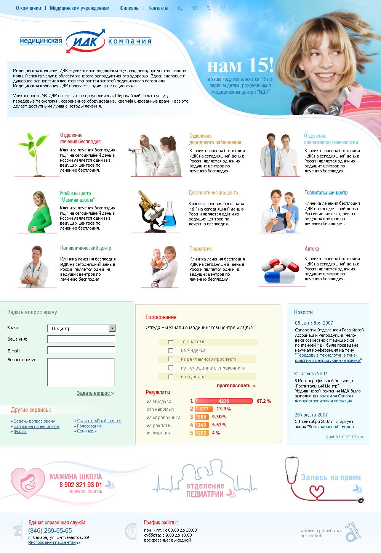 Медицинская компания ИДК