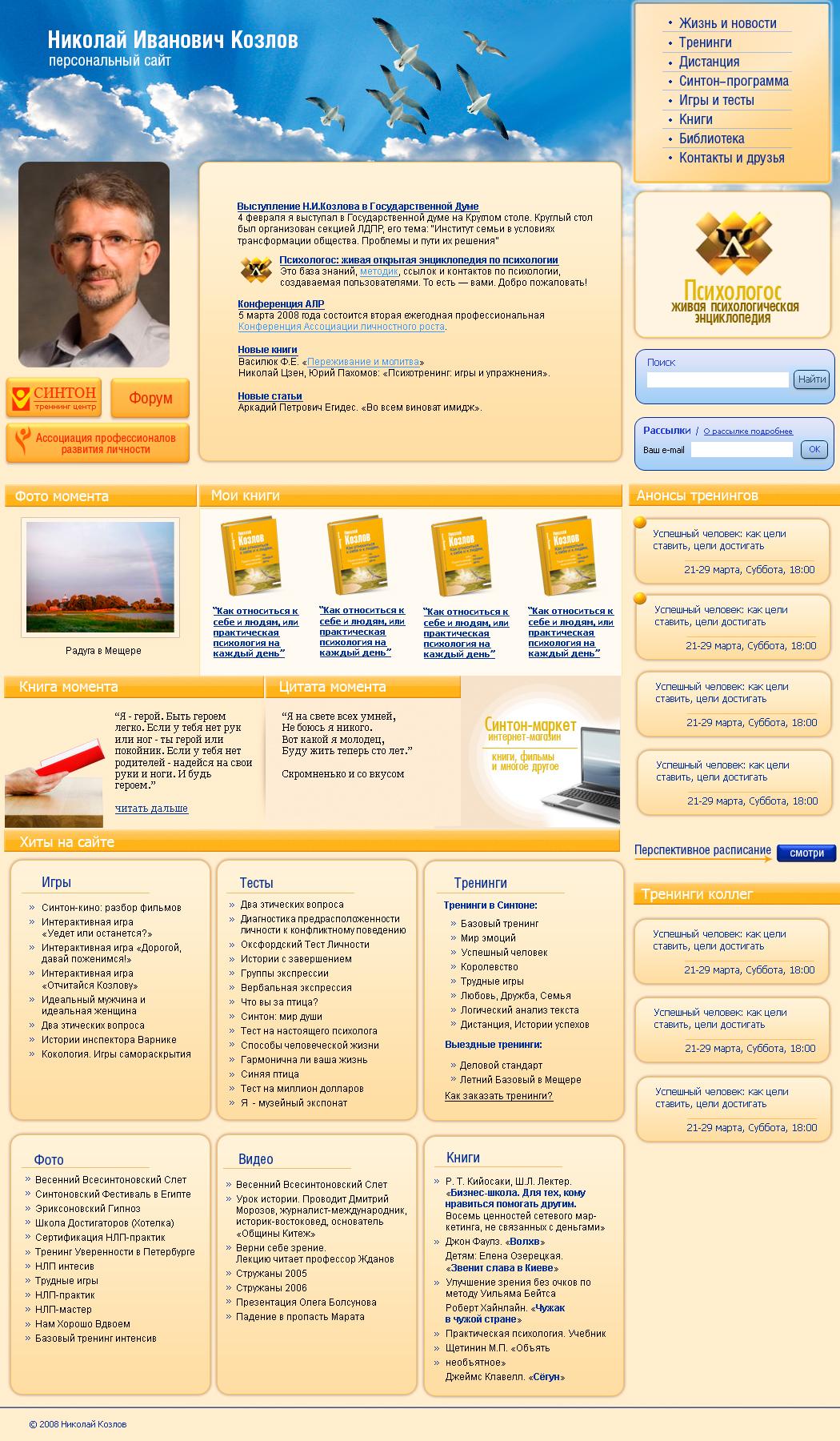 Сайт Н.И. Козлова