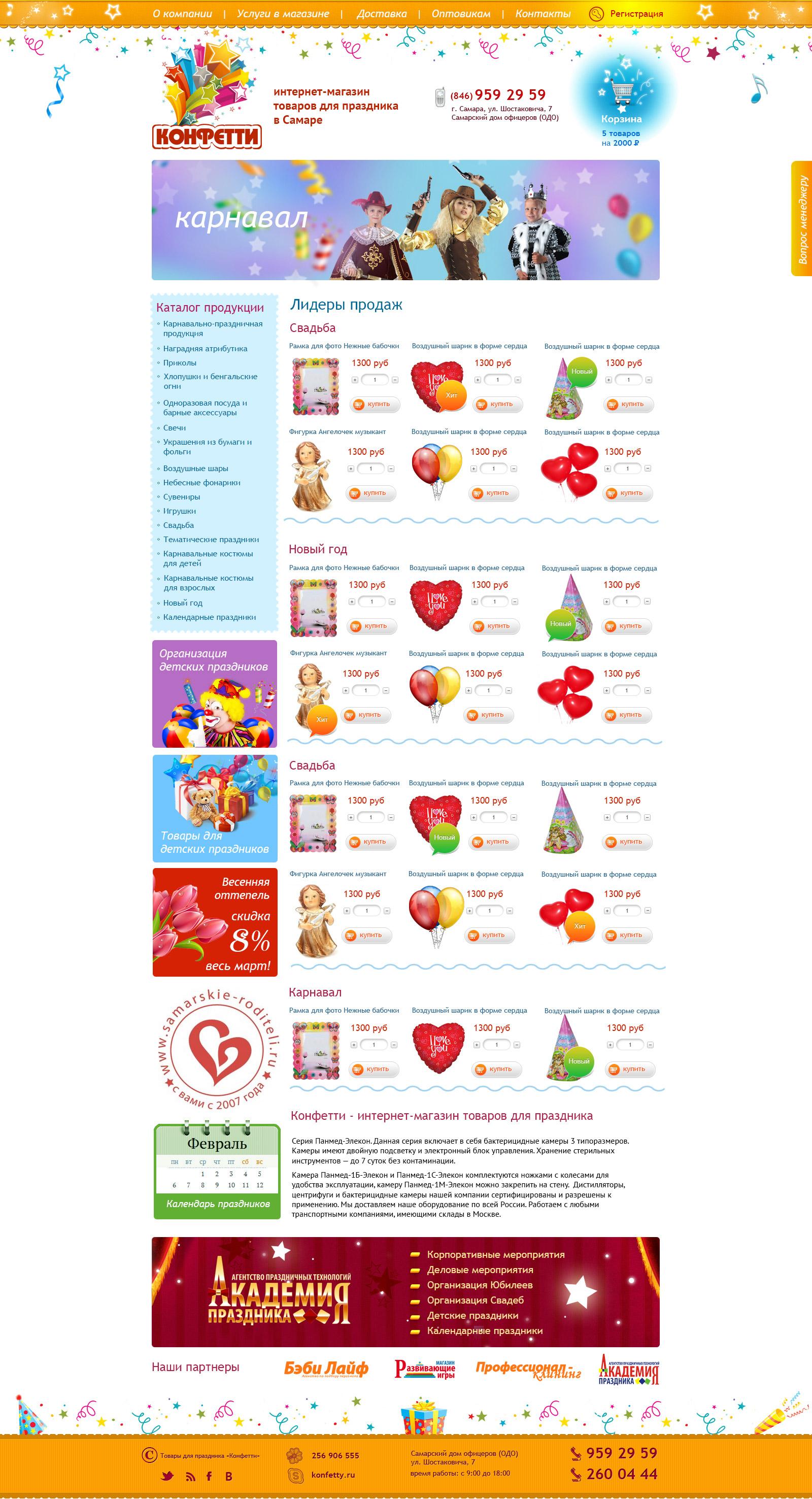 Конфетти - интернет-магазин товаров для праздника