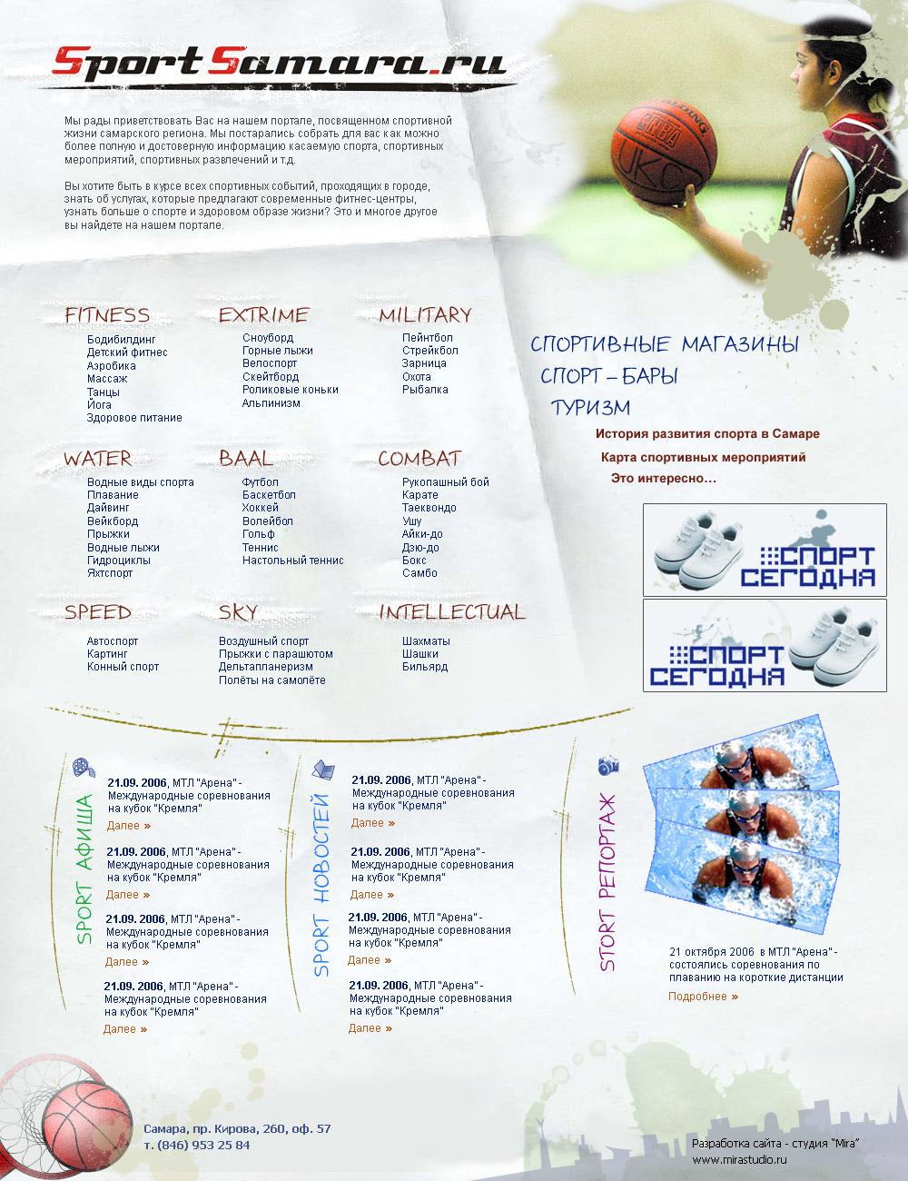 SportSamara.ru