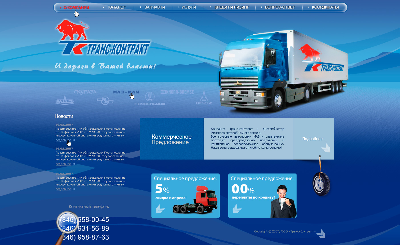 Сайт компании Транс-контракт