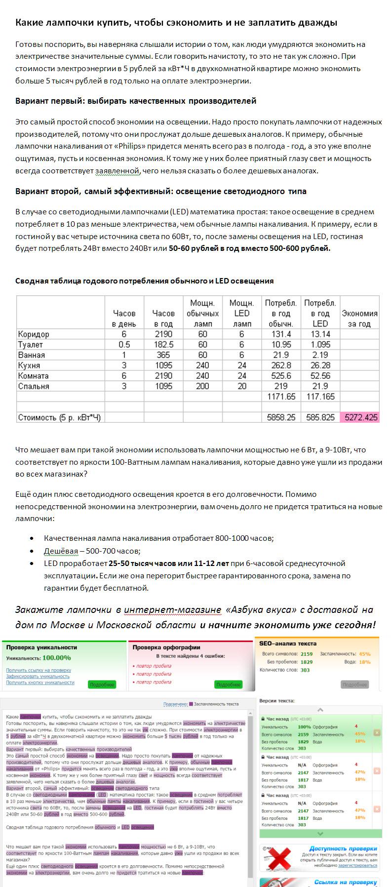 Написание рекламных текстов с соблюдением сео-требований фото f_56158f78cc797b52.jpg