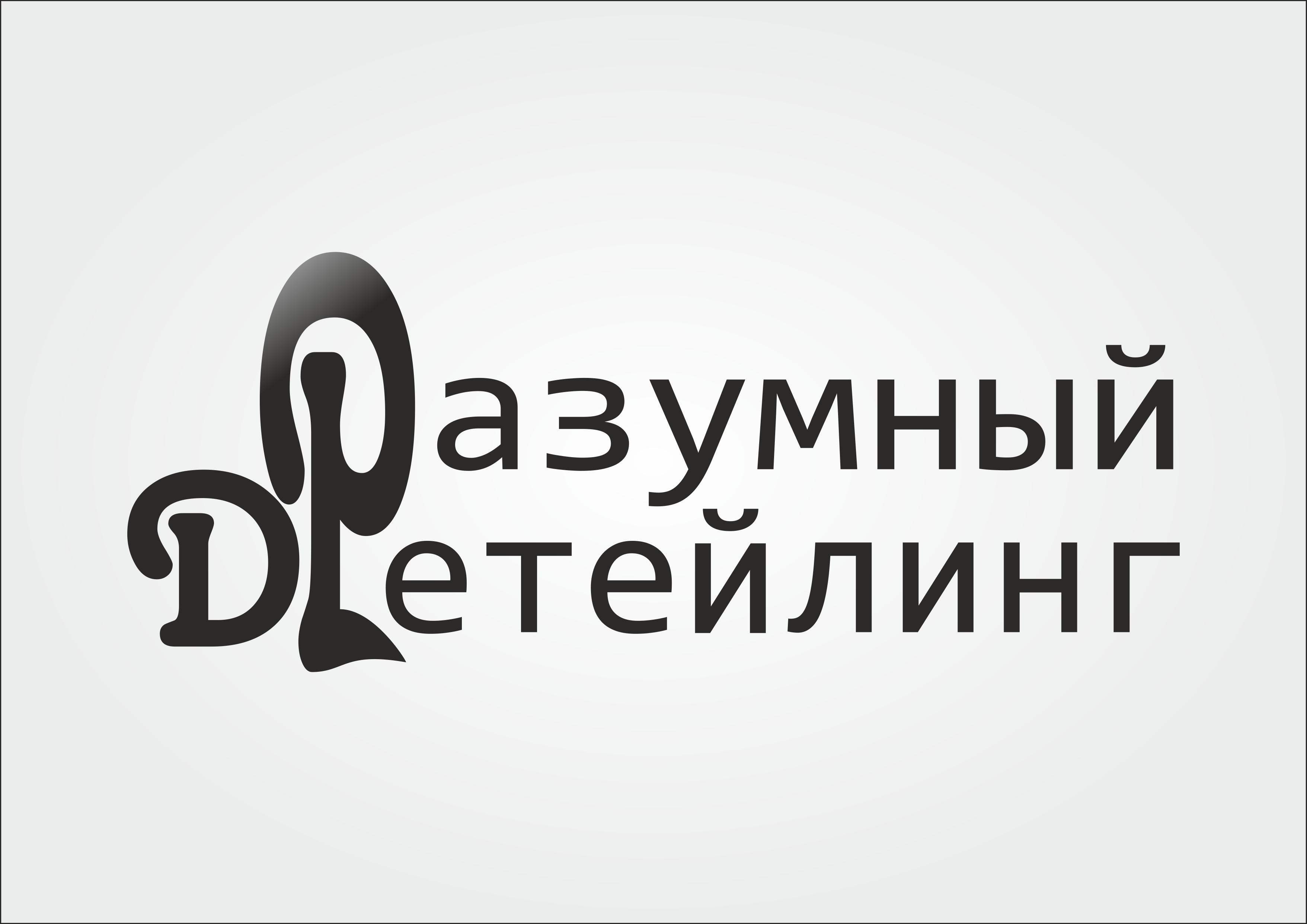 Ребрендинг логотипа  фото f_7725ad8d112164c5.png