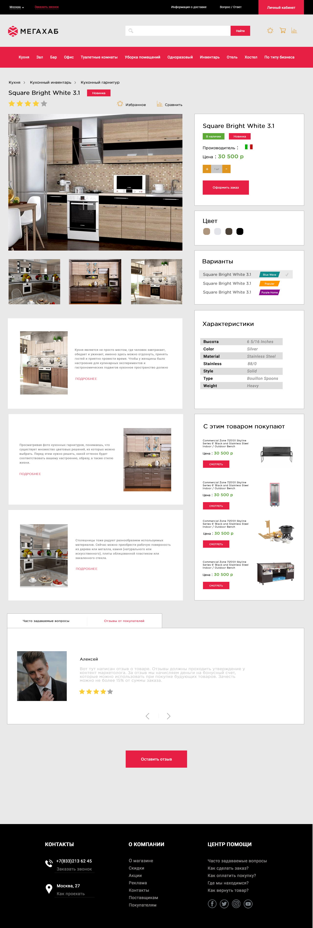 "[ конкурс ] дизайн страницы ""карточка товара"" фото f_0615babb806d5e20.png"