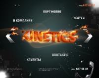 Кинетикс