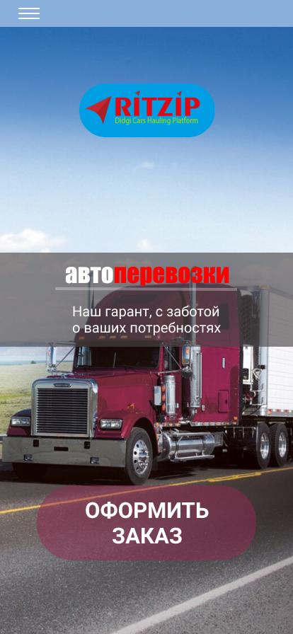 Дизайн сайта - автоперевозка авто в США -car hauling фото f_43060801a675cf7f.png