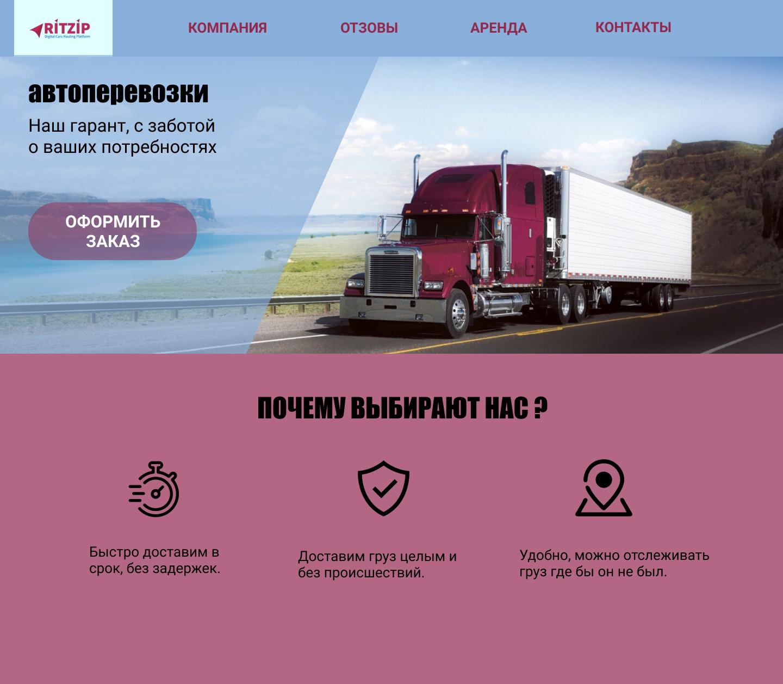Дизайн сайта - автоперевозка авто в США -car hauling фото f_549607f1f2078feb.png