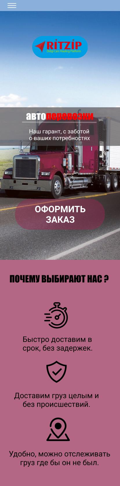 Дизайн сайта - автоперевозка авто в США -car hauling фото f_61960801a8fd2fdd.png