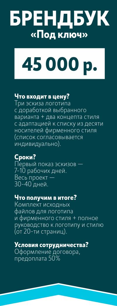 """Брендбук """"под ключ"""" за 45 000 р."""