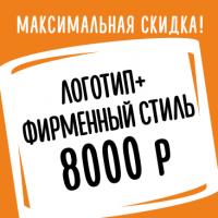 Логотип+фирменный стиль за 8000 р.