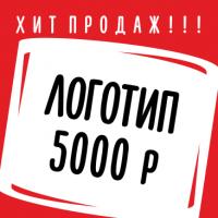 Логотип за 5000 р. Хит продаж!!!