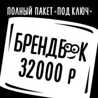 """Полный пакет """"под ключ"""" за 24000 р."""