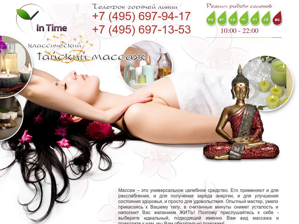 http://tayskiy-massage.ru/
