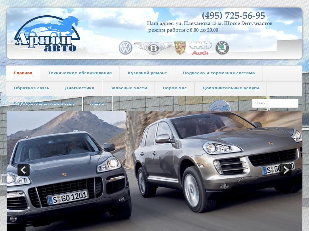 http://www.arion-auto.ru/