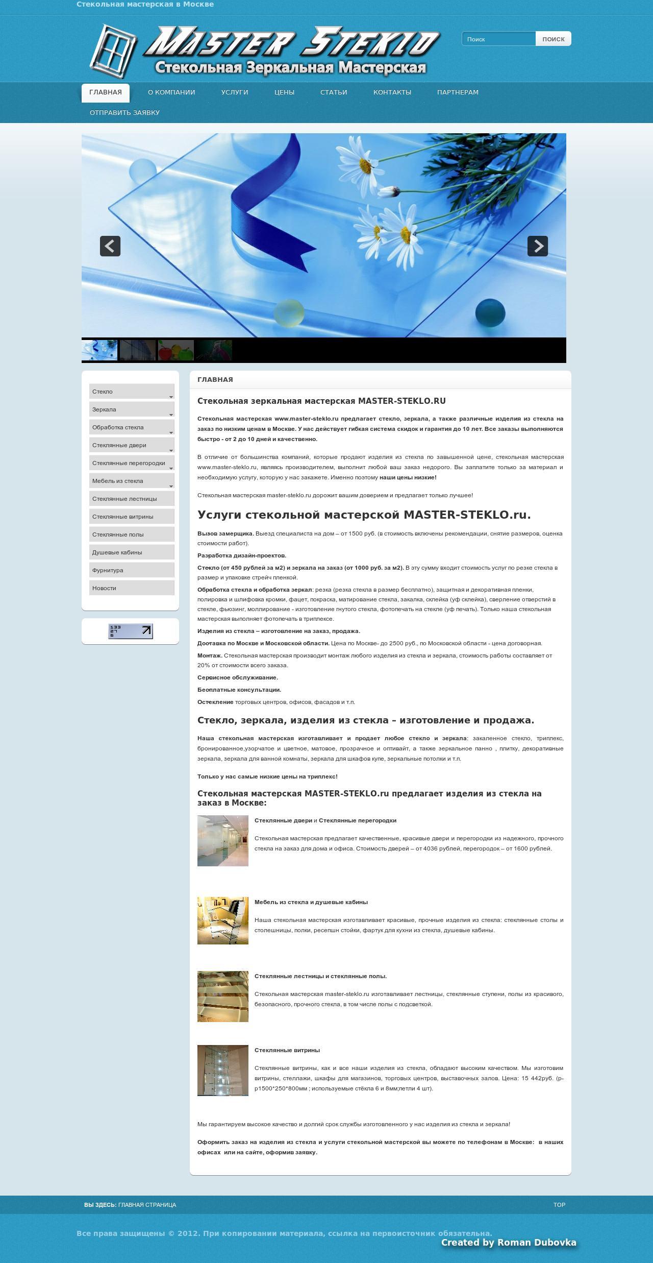 http://master-steklo.ru/
