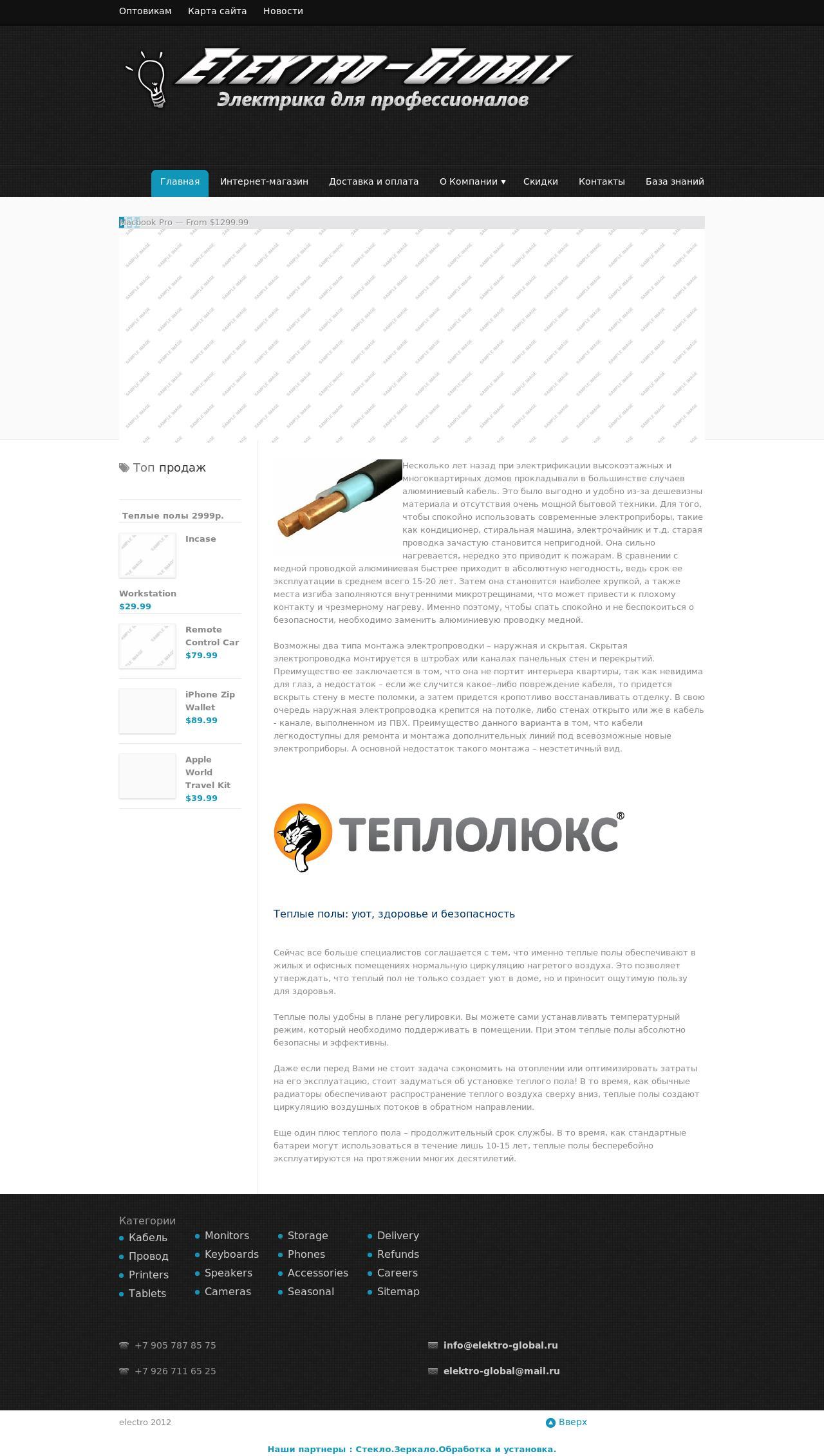 http://elektro-global.ru