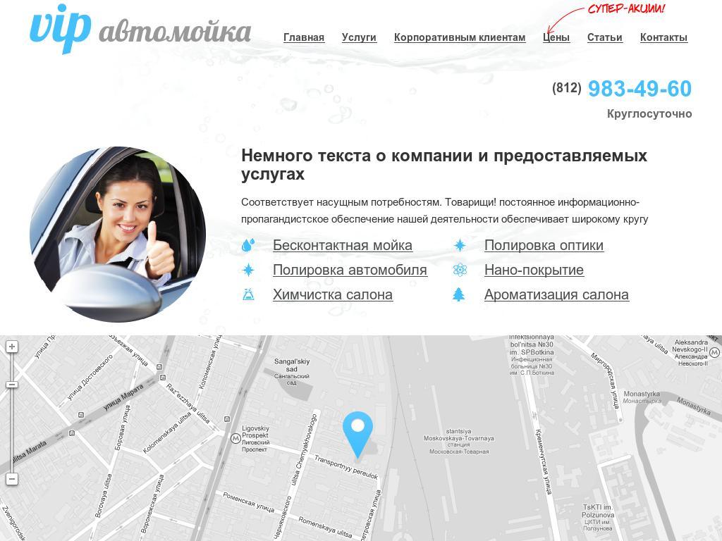 http://avtomoyka.spb.ru/