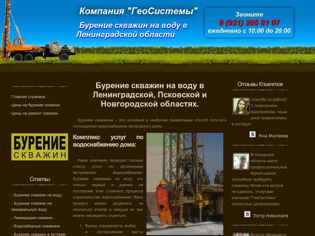 """Компания """"ГеоСистемы"""""""