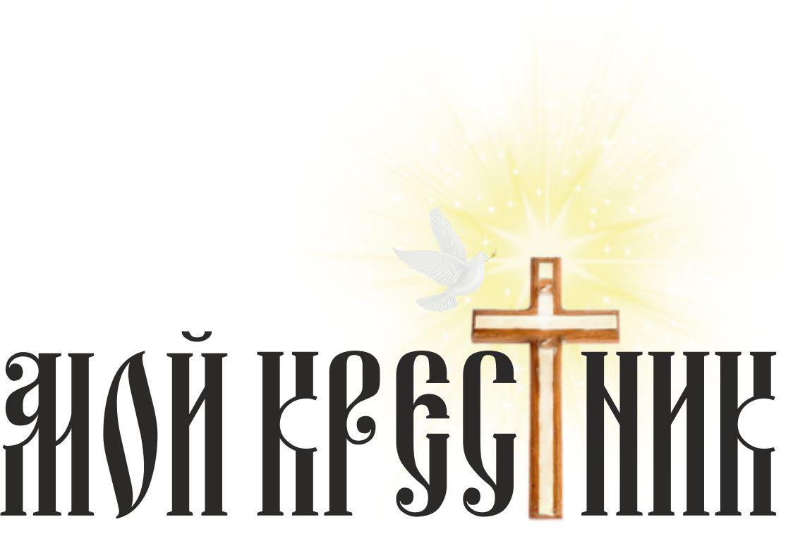 Логотип для крестильной одежды(детской). фото f_0295d5ac3fe36bd1.jpg