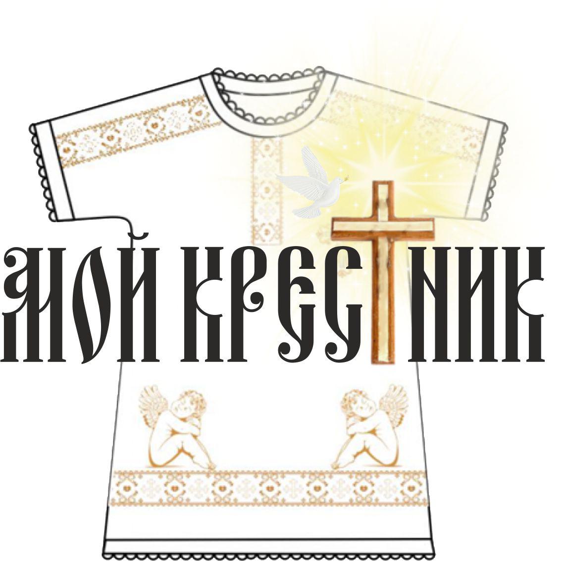 Логотип для крестильной одежды(детской). фото f_0995d5ac40645aab.jpg