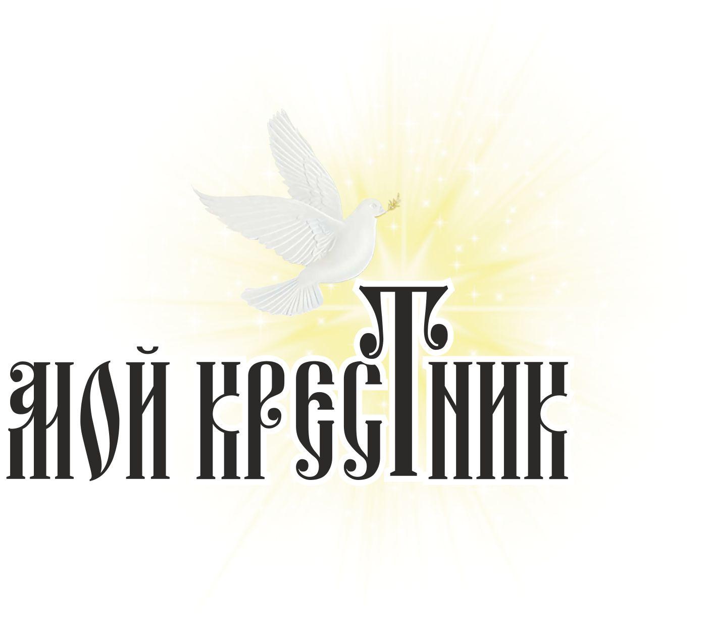 Логотип для крестильной одежды(детской). фото f_4955d5ac3f5c1b0c.jpg