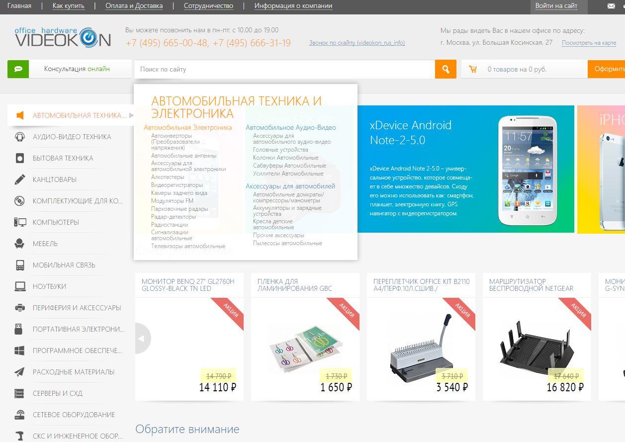 Парсинг каталога для videokon.ru