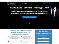 кредитадвокат.рф