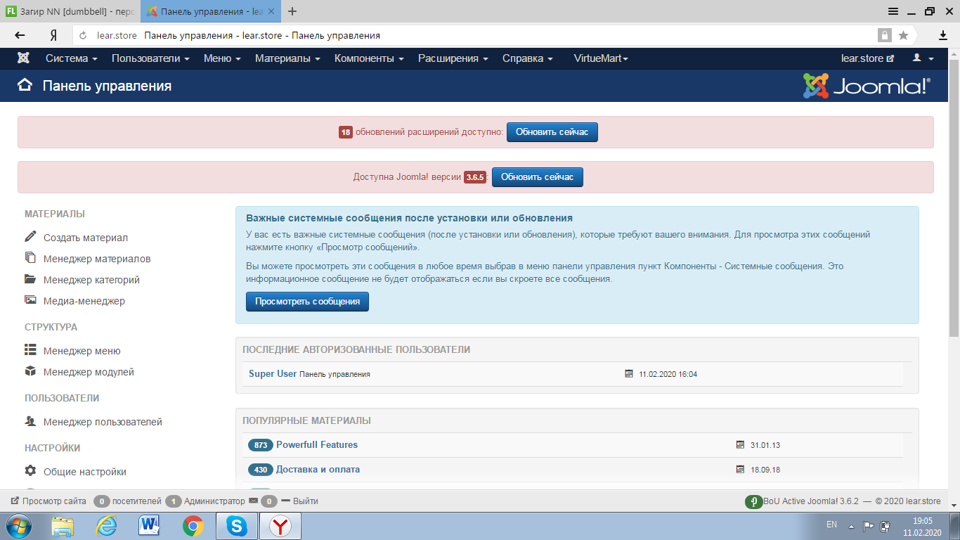 Наполнение сайта на Joomla CMS