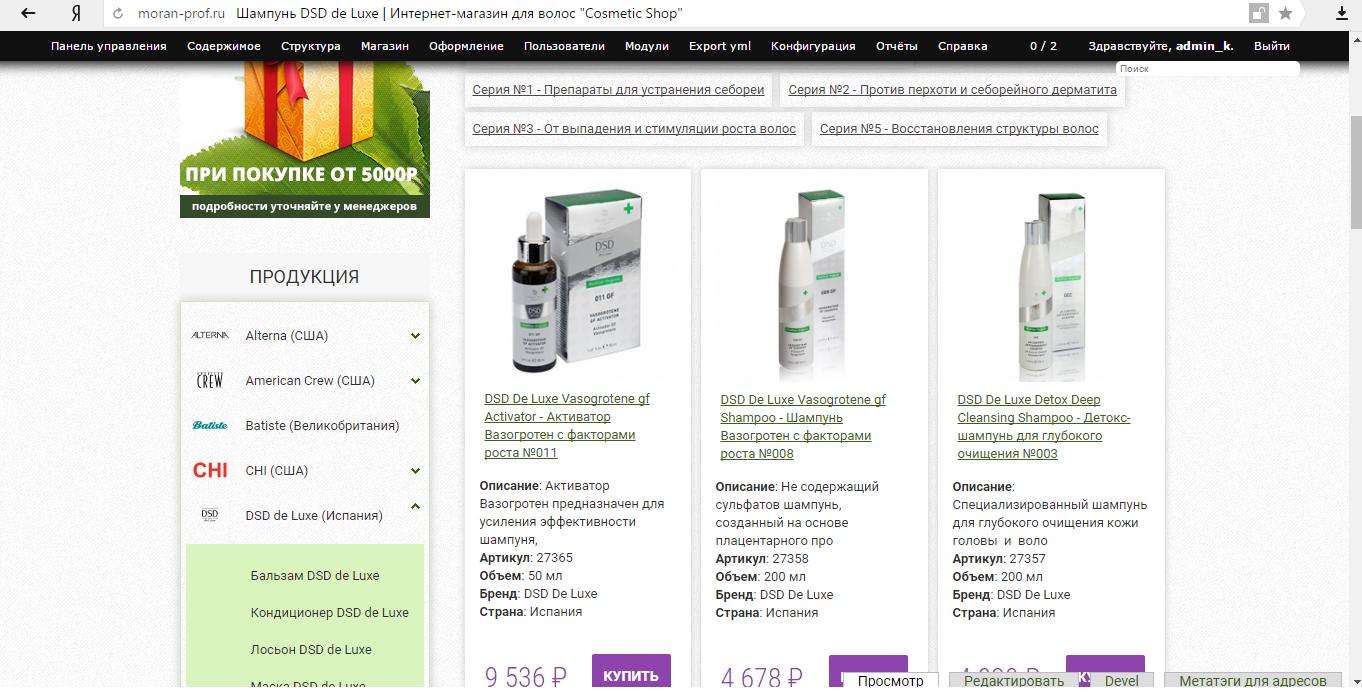 Наполнение сайта Cosmetic Shop