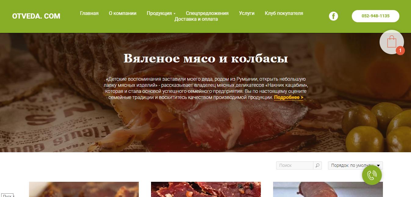 Наполнение сайта Otveda на Тильда