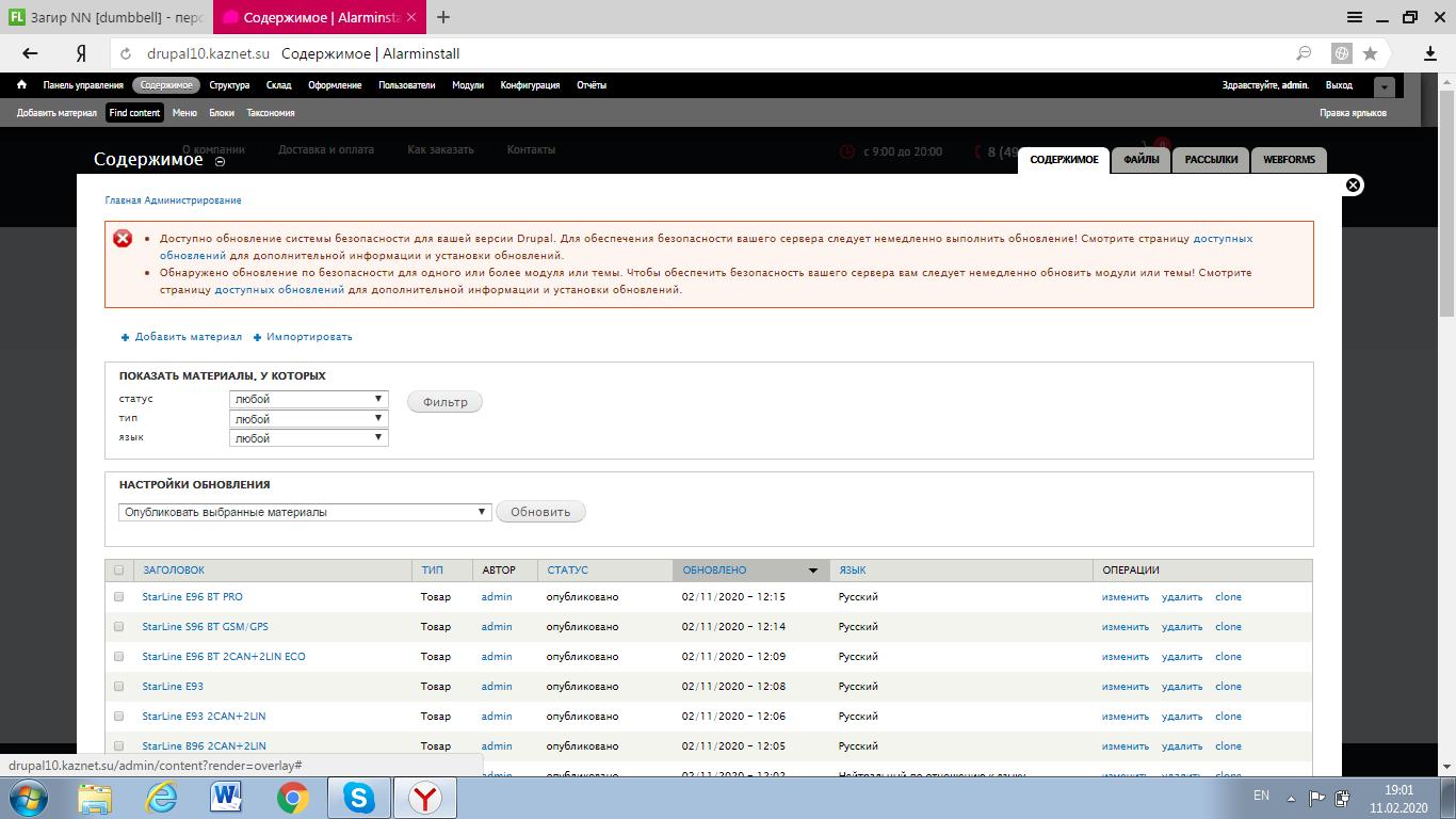 Наполнение сайта на drupal