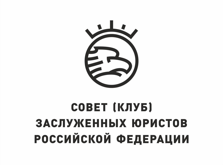 Разработка логотипа Совета (Клуба) заслуженных юристов Российской Федерации фото f_3005e435657a2801.png