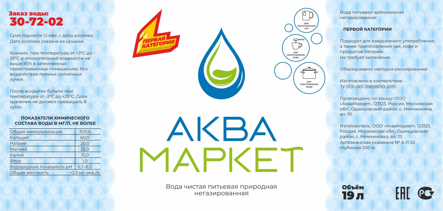 Разработка этикетки для питьевой воды в 19 литровых бутылях фото f_7725efc5664a213c.png