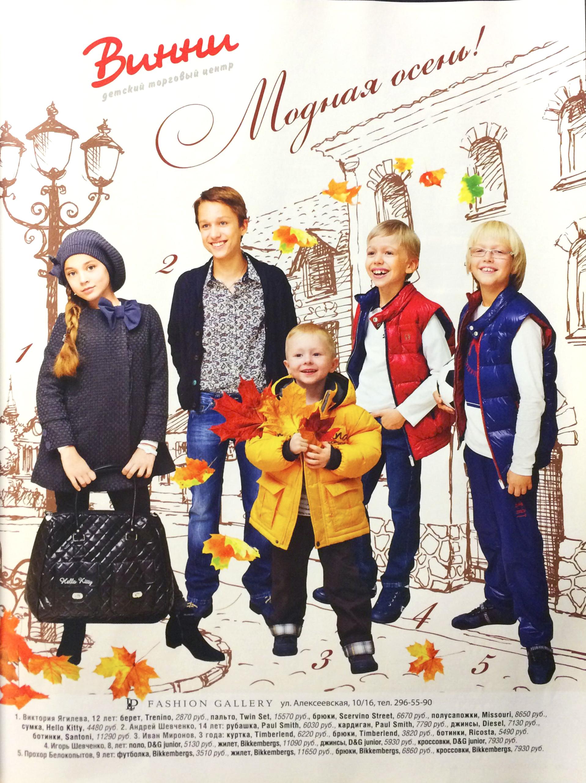 имидж для детского магазина в журнал