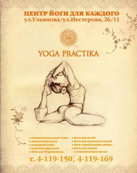 """макет для компании """"Yoga Practica"""""""
