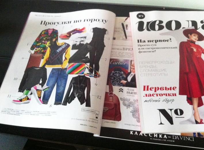 модные каталоги в журналах