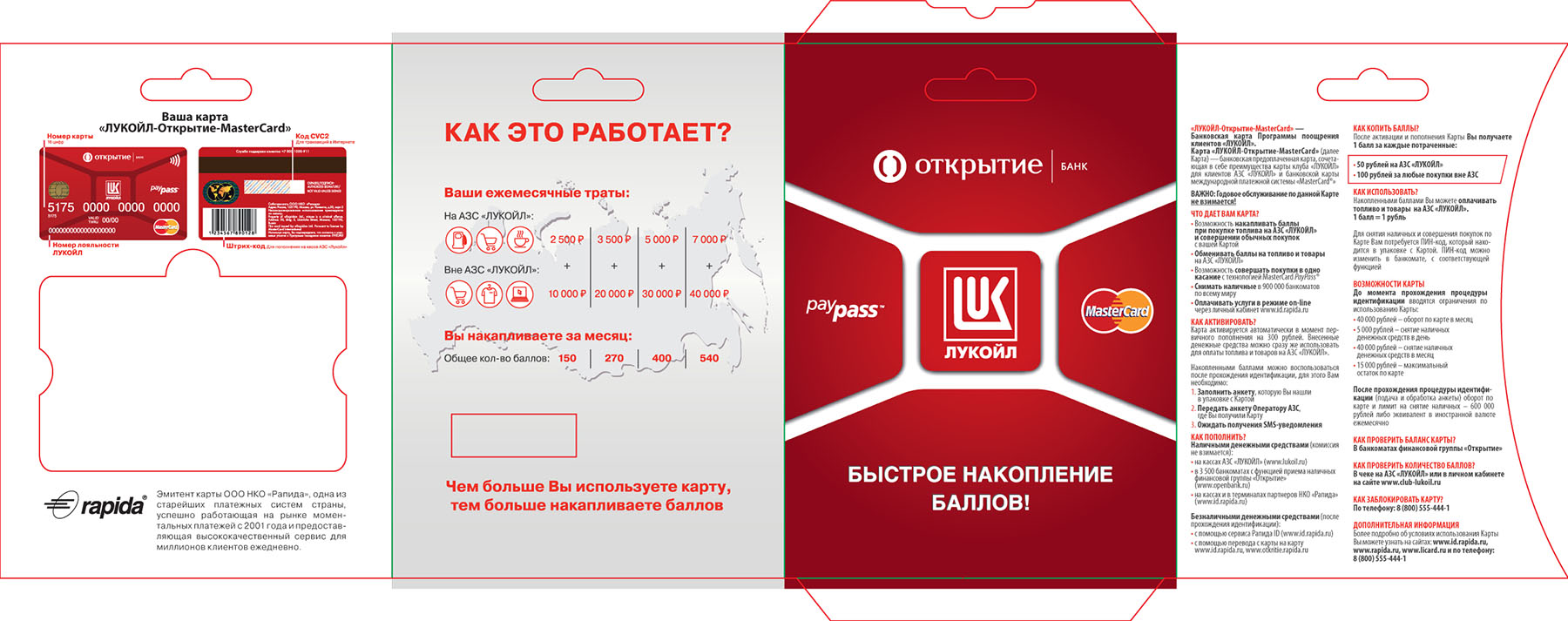 Упаковка карты Лукойл