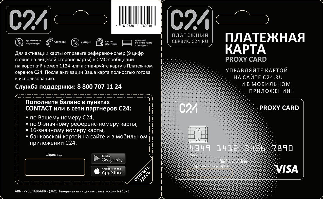 Упаковка карты Contact (черная)