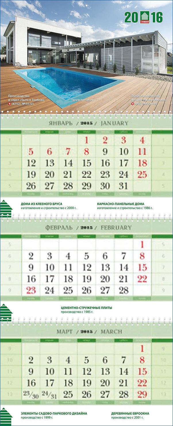Квартальный календарь Тамак (2016)