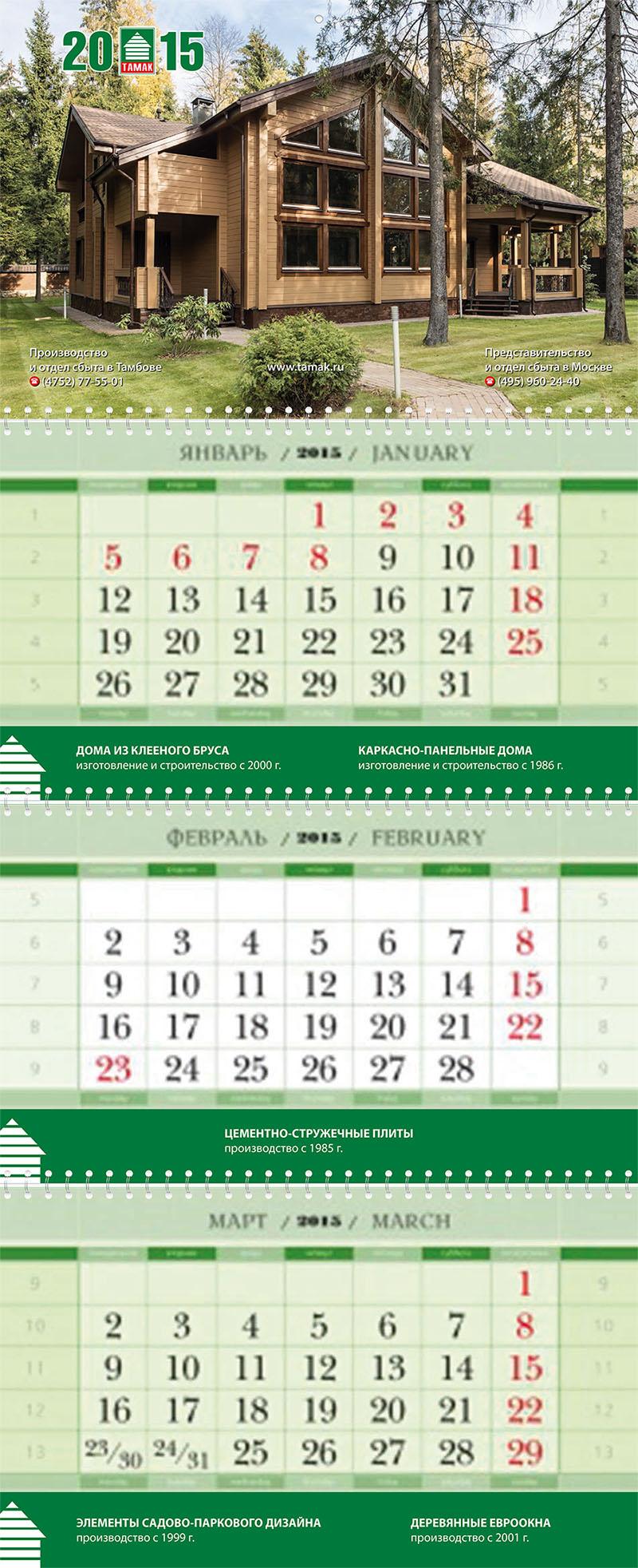 Квартальный календарь Тамак (2015)