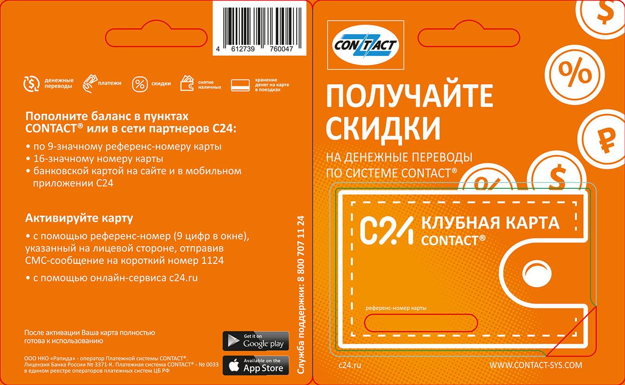 Упаковка карты Contact (желтая)