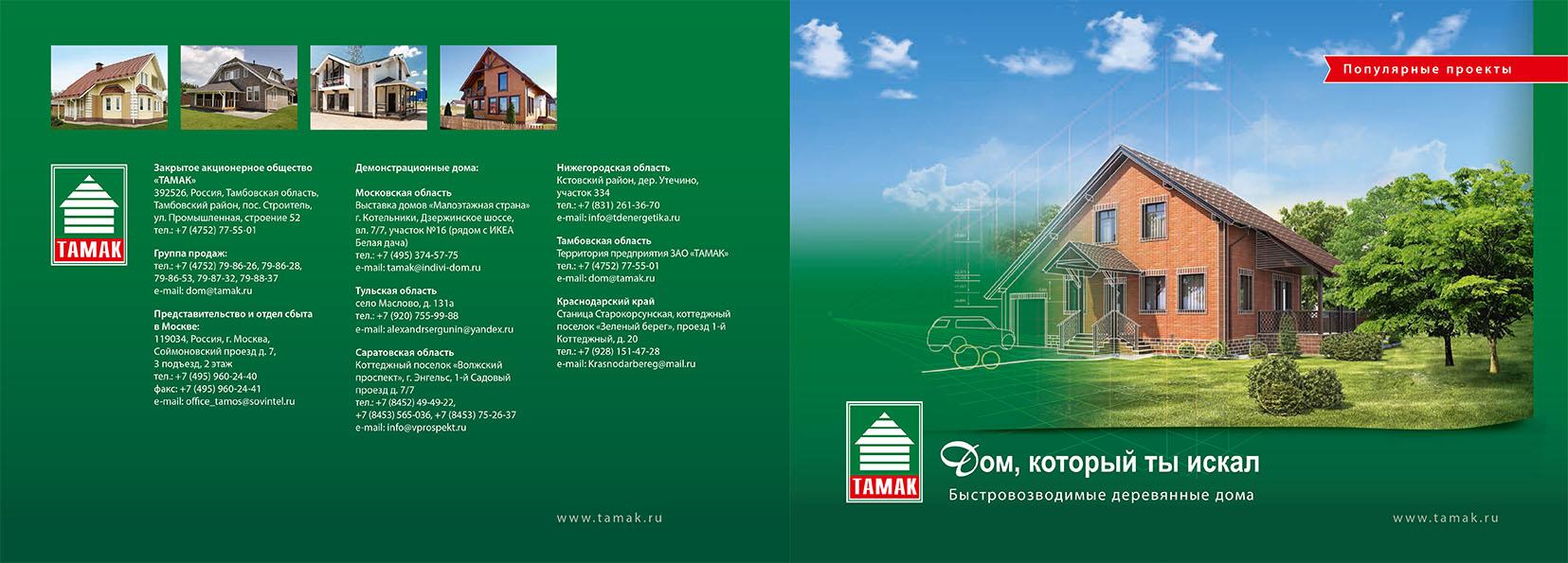 Каталог деревянных домов Тамак