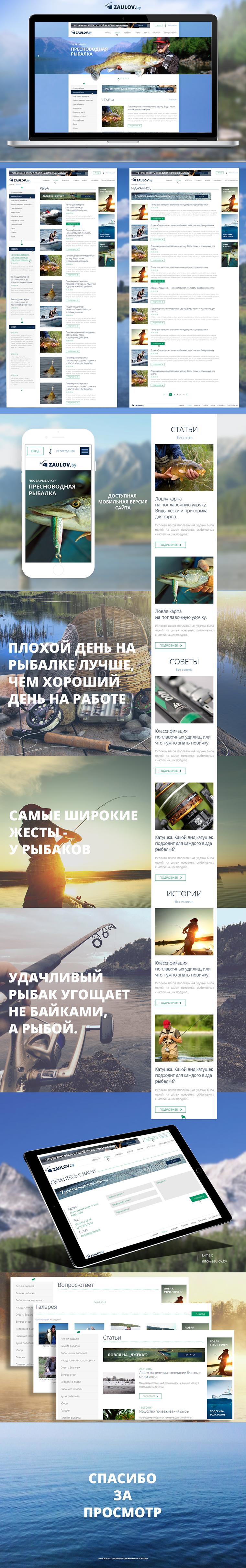 """Сайт журнала """"Ну, за рыбалку!"""""""