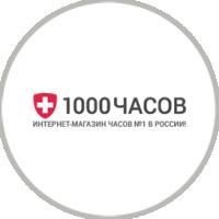 1000ЧАСОВ