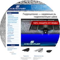 Разработали сайт каталог продукции АКВАБАРЬЕР