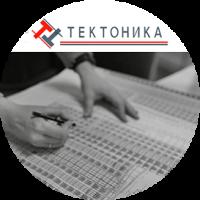Сайт проектного бюро Тектоника