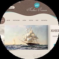 Сайт художника Osinin.ru