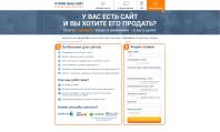 Landing Page kupim-vash-sait.ru