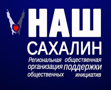 "Логотип для некоммерческой организации ""Наш Сахалин"" фото f_1275a7dd3e5d8c23.jpg"